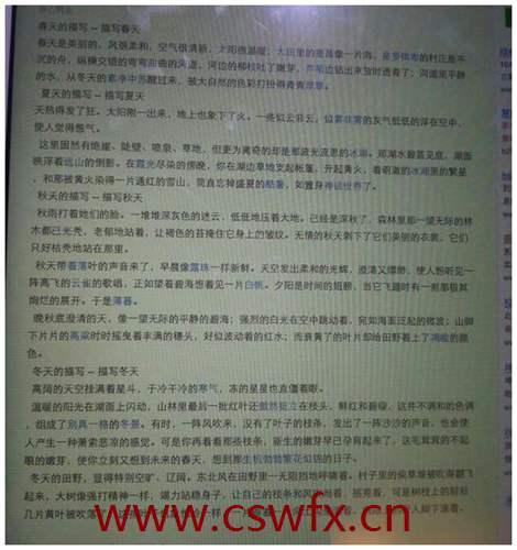 描写三峡春夏秋冬的句子