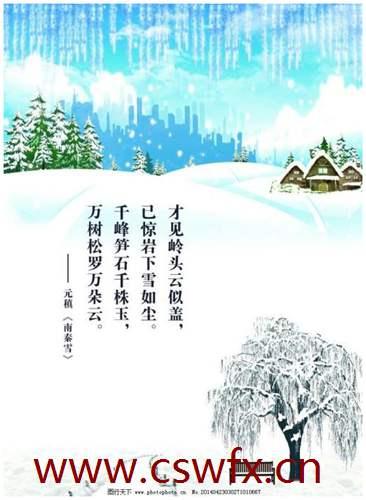 描写冬天写景的句子