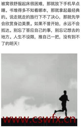描写跑步的心情句子