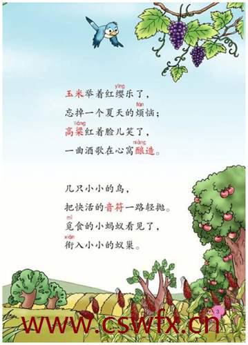 描写秋天的收获的句子