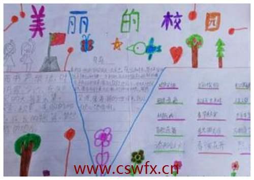 描写温馨校园的句子