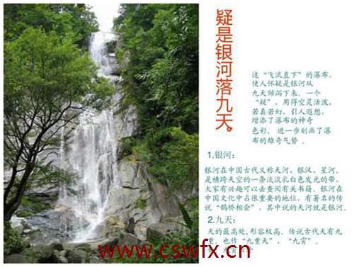 描写瀑布的水的句子