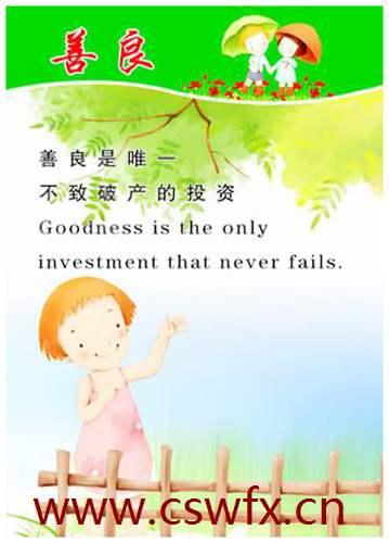 描写善良好人的句子