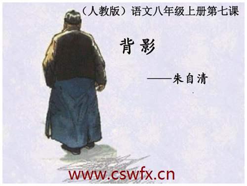 描写男人背影的句子