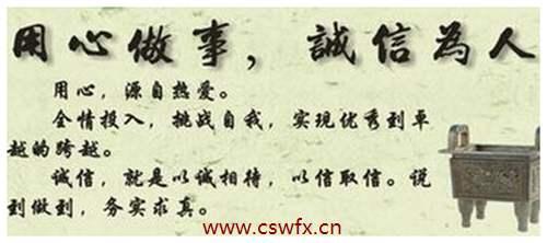 描写诚信名言的句子