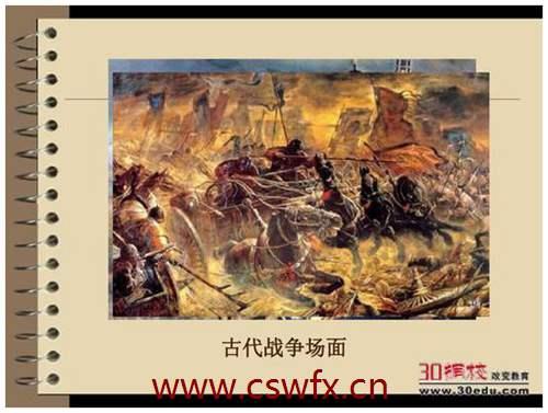 描写古代战争场面的句子