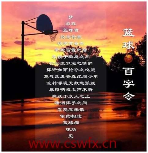 描写篮球运动的句子