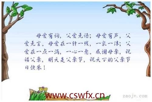 描写母爱和父爱的优美句子