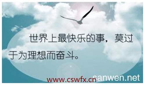 描写企业梦想的句子