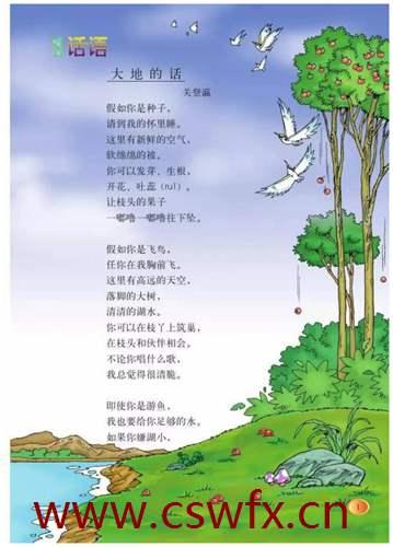 描写土地的句子 句子大全 第1张