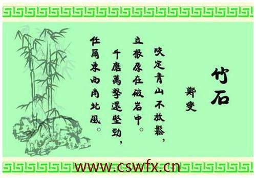 描写竹子的简单句子