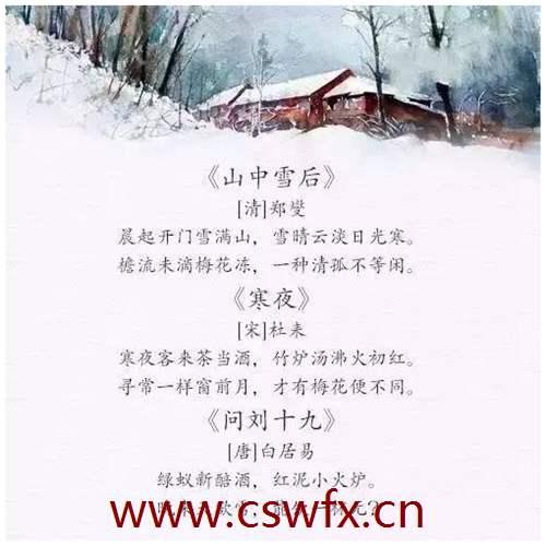 描写冬天的宋词句子