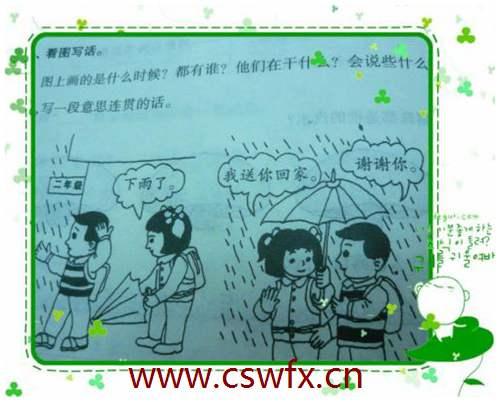 描写下雨了的句子