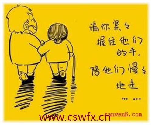 描写孝顺老人的句子