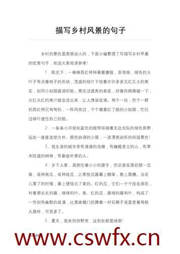 描写杭州美景的简短句子