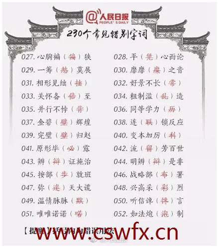 描写中国的名胜古迹的句子 句子大全 第1张