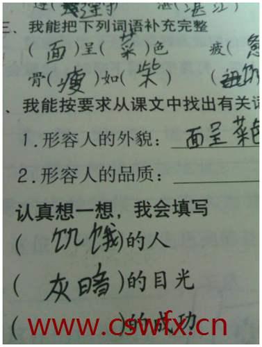 描写年轻人的句子