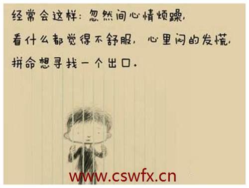 描写情绪的句子
