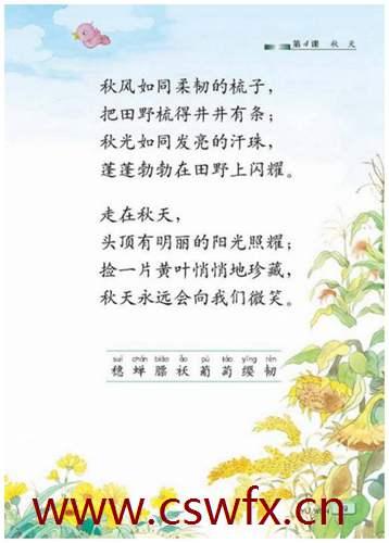 描写初秋叶子的句子