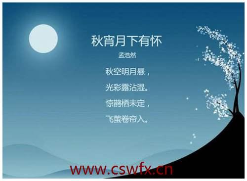描写中秋节夜晚的景色的句子