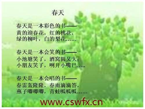 描写绿色美景的句子