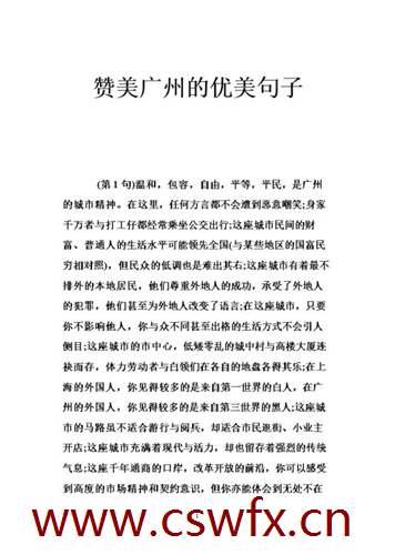描写广州句子