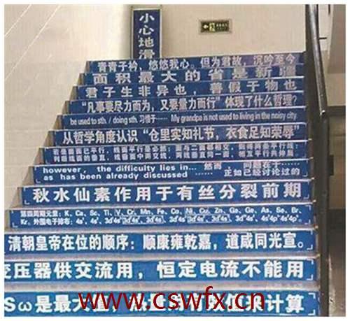 描写学校楼梯的句子
