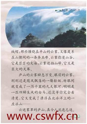 描写庐山景物的句子 句子大全 第1张