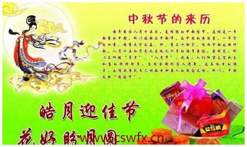 描写中秋节传说的句子 句子大全 第1张