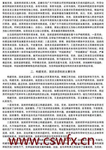 描写中国科技句子