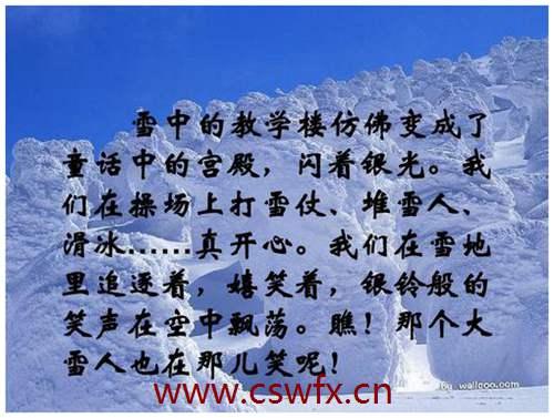 描写家乡的冬天的句子