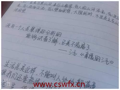 描写高中生认真的句子