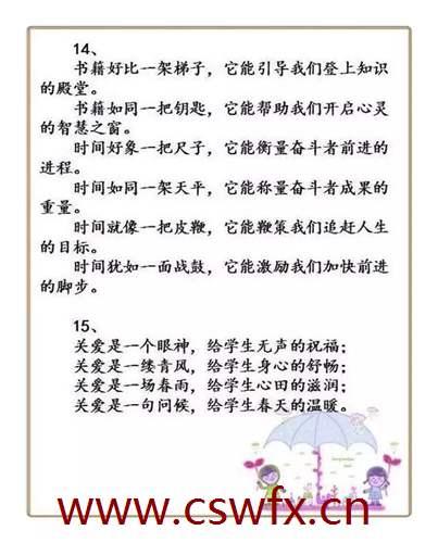 描写语文老师的优美句子