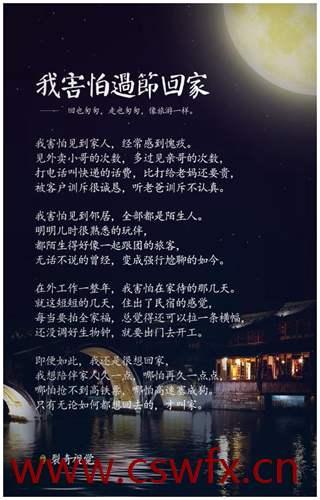 描写回家过中秋节的句子 句子大全 第1张