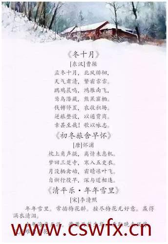 描写冬天的文艺句子
