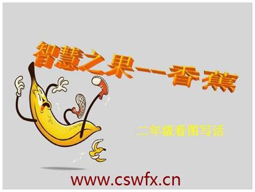 描写香蕉的句子