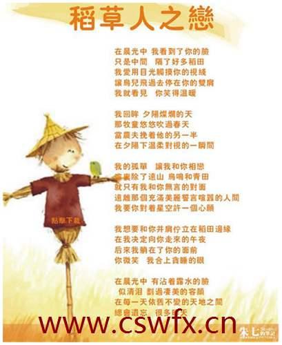 描写稻草人的优美句子