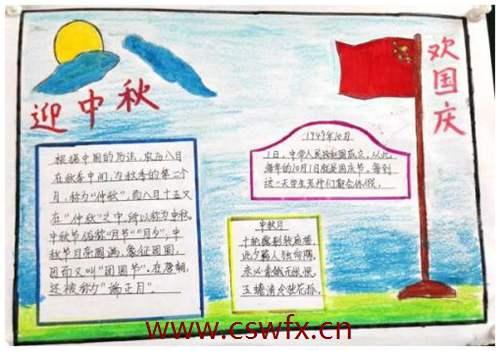 描写国庆节的句子