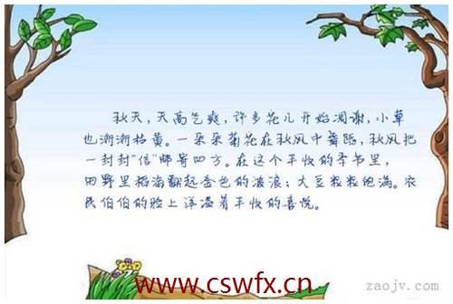 描写小草秋天的句子