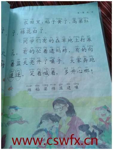 描写儿童秋游的句子