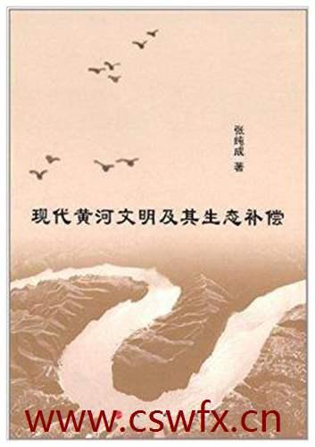 描写黄河文明的句子
