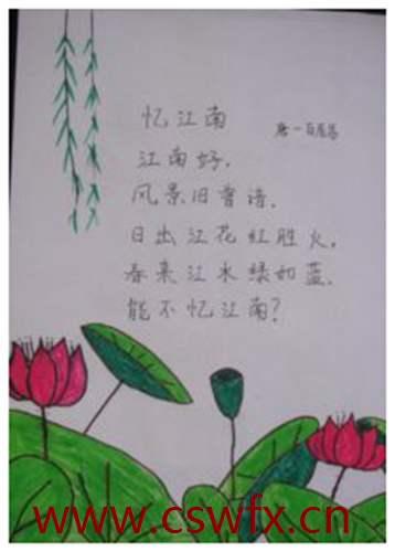 描写中国书画的句子