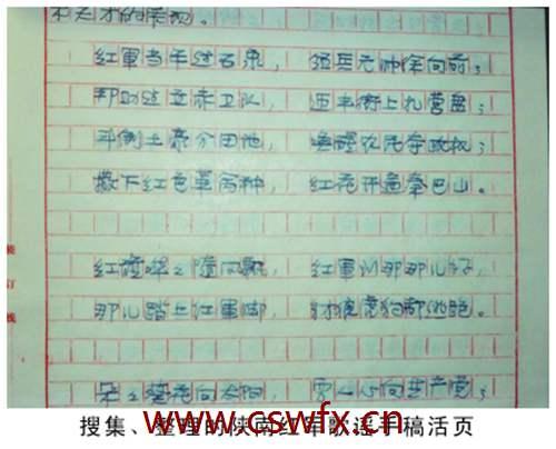 描写红军战争的句子
