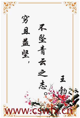 描写中国风的句子
