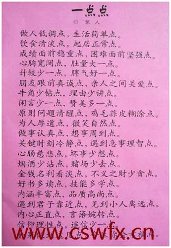描写爱心的论语句子