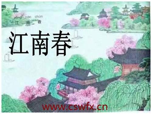 描写江南春美景的句子 句子大全 第2张
