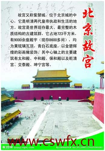 描写中国的名胜古迹的句子 句子大全 第2张