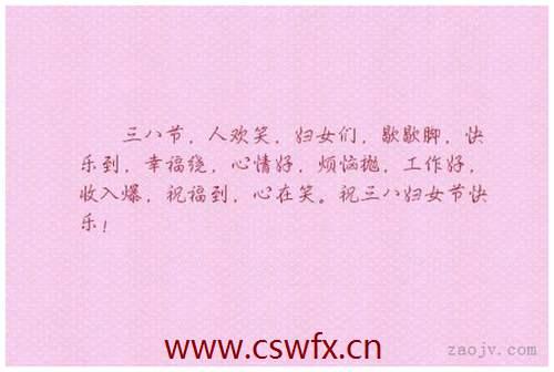 描写三八妇女节优美句子 句子大全 第2张
