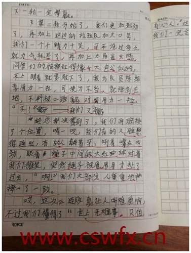 描写拔河比赛场面描写的句子 句子大全 第2张