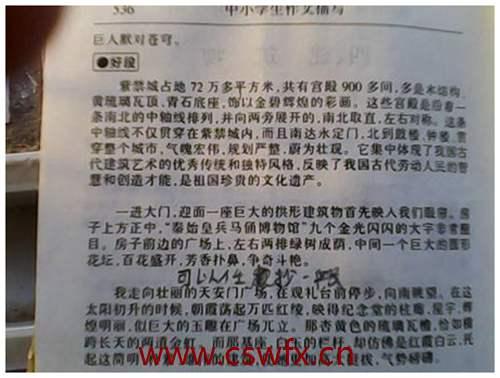 描写中国的名胜古迹的句子 句子大全 第3张